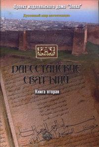 Отсутствует - Дагестанские святыни. Книга вторая