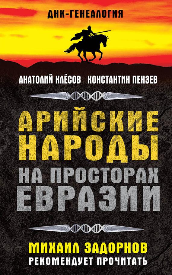 Константин Пензев бесплатно