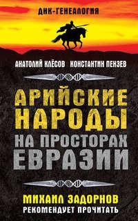Пензев, Константин  - Арийские народы на просторах Евразии