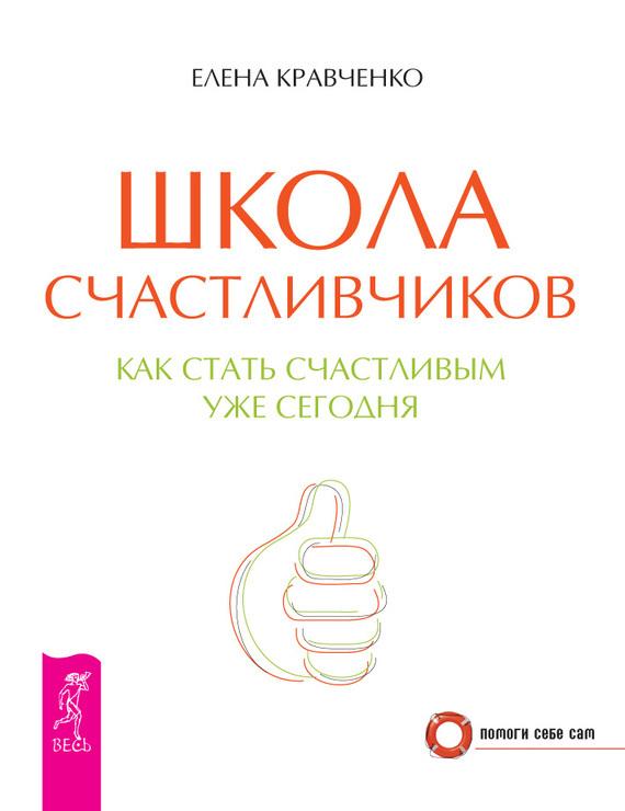 Елена Кравченко бесплатно