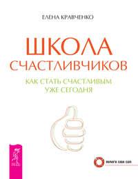 Кравченко, Елена  - Школа счастливчиков. Как стать счастливым уже сегодня