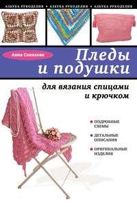 Соколова, Анна  - Пледы и подушки для вязания спицами и крючком