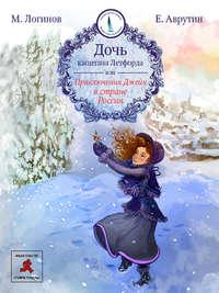 Логинов, Михаил  - Дочь капитана Летфорда, или Приключения Джейн в стране Россия