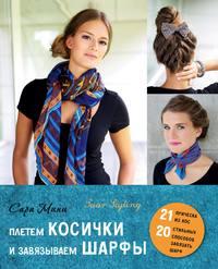 Мини, Сара  - Плетем косички и завязываем шарфы