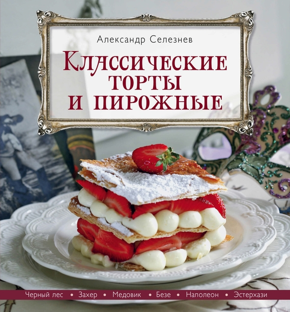 Александр Селезнев Классические торты и пирожные кружка птичье молоко 1256955