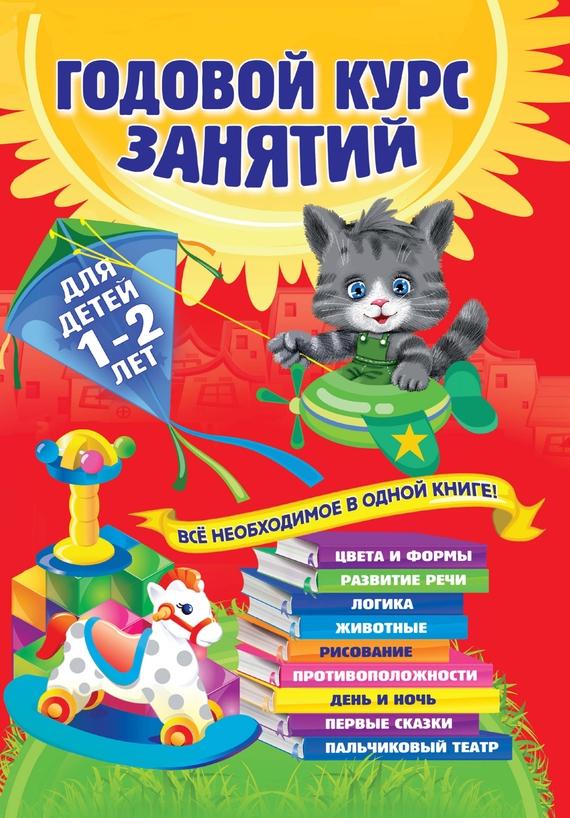 обложка электронной книги Годовой курс занятий. Для детей 1–2 лет