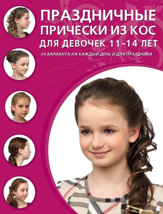 Отсутствует Праздничные прически из кос для девочек 11–14 лет новый формат прически для девочек