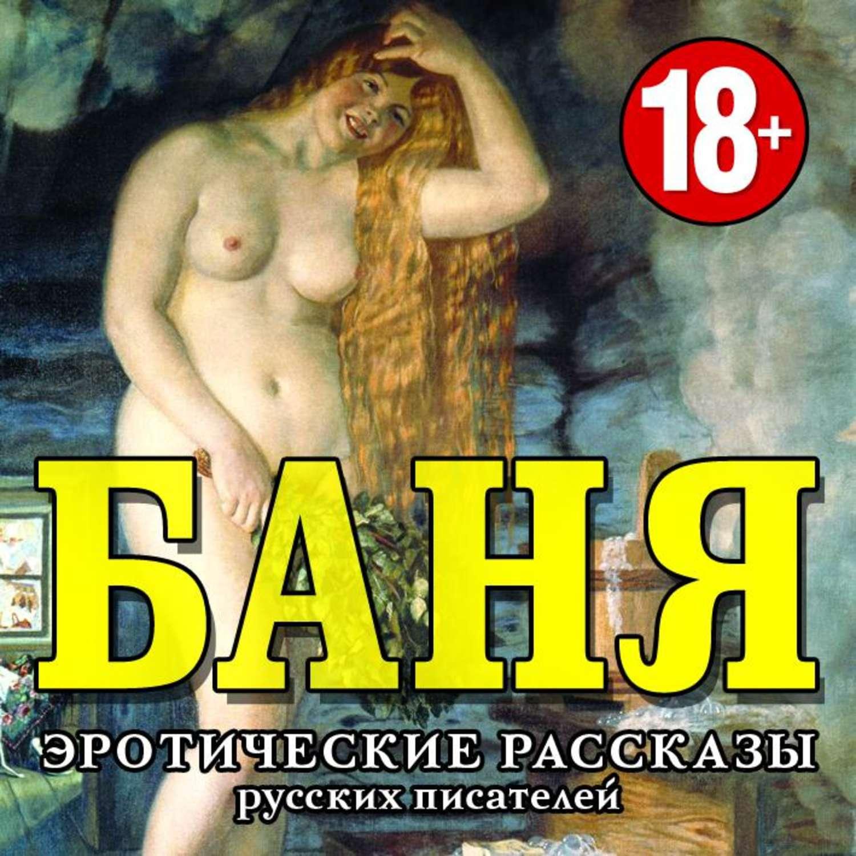 lev-tolstoy-banya-porno
