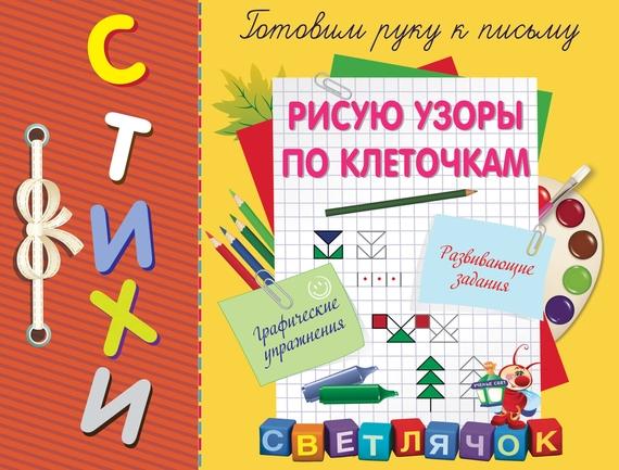 Обложка книги Рисую узоры по клеточкам, автор Воронко, С.