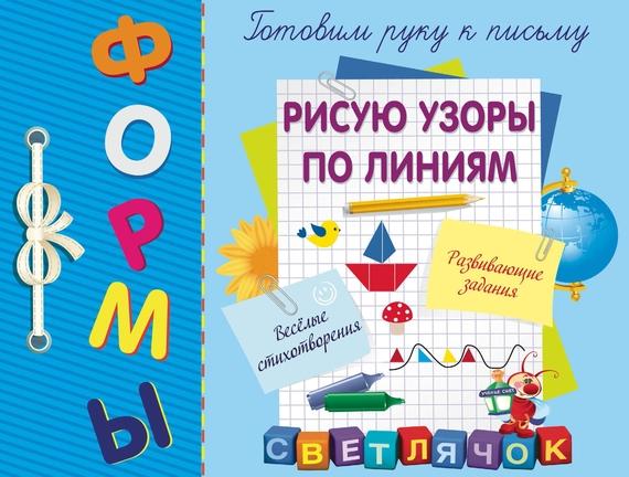 Обложка книги Рисую узоры по линиям, автор Воронко, С.