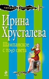 Хрусталева, Ирина  - Шампанское с того света