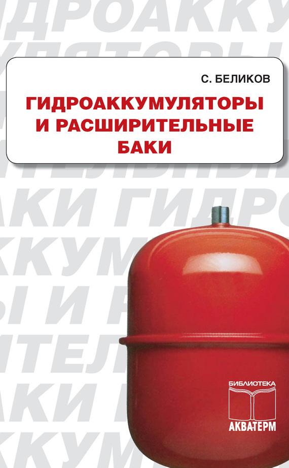 Сергей Беликов Гидроакумуляторы и расширительные баки