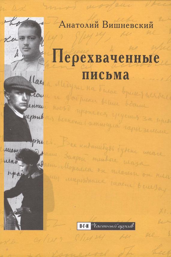 А. Г. Вишневский Перехваченные письма. Роман-коллаж