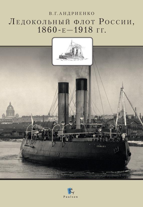 Ледокольный флот России 1860-е 1918 гг. случается неторопливо и уверенно