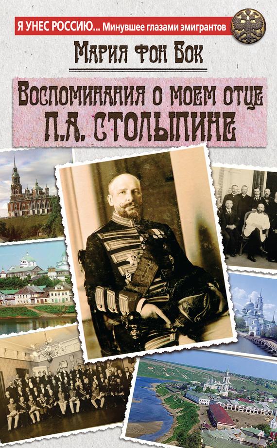 Мария фон Бок Воспоминания о моем отце П.А. Столыпине