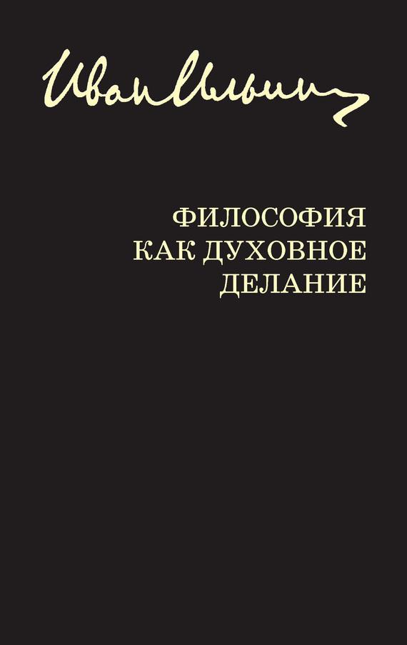 Иван Ильин Философия как духовное делание (сборник)