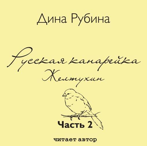 Русская канарейка. Желтухин (Глава 3 «Айя»)