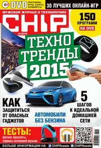 «Бурда», ИД  - CHIP. Журнал информационных технологий. /2015
