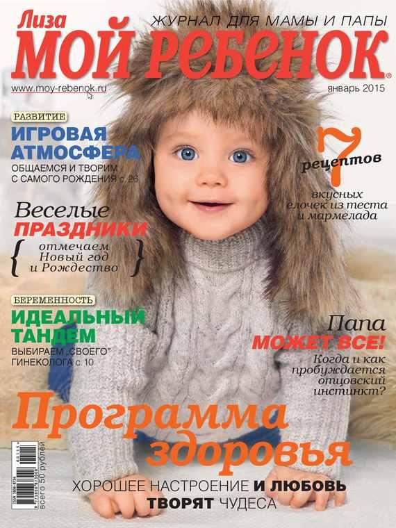 ИД «Бурда» Журнал «Лиза. Мой ребенок» №01/2015 мамин папин журнал мамин папин журнал зима 2015 2016