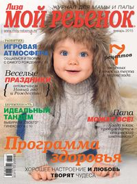 «Бурда», ИД  - Журнал «Лиза. Мой ребенок» №01/2015