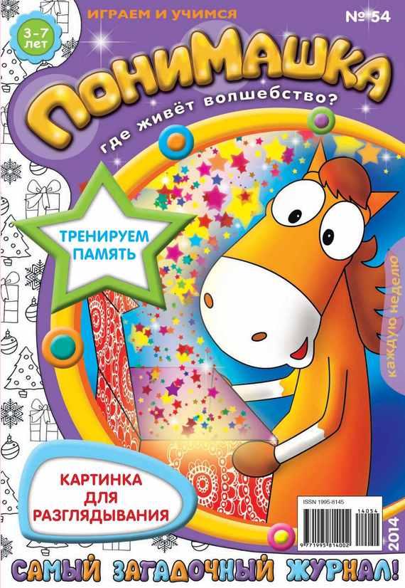 Открытые системы ПониМашка. Развлекательно-развивающий журнал. №54 (декабрь) 2014 обучающие мультфильмы для детей где