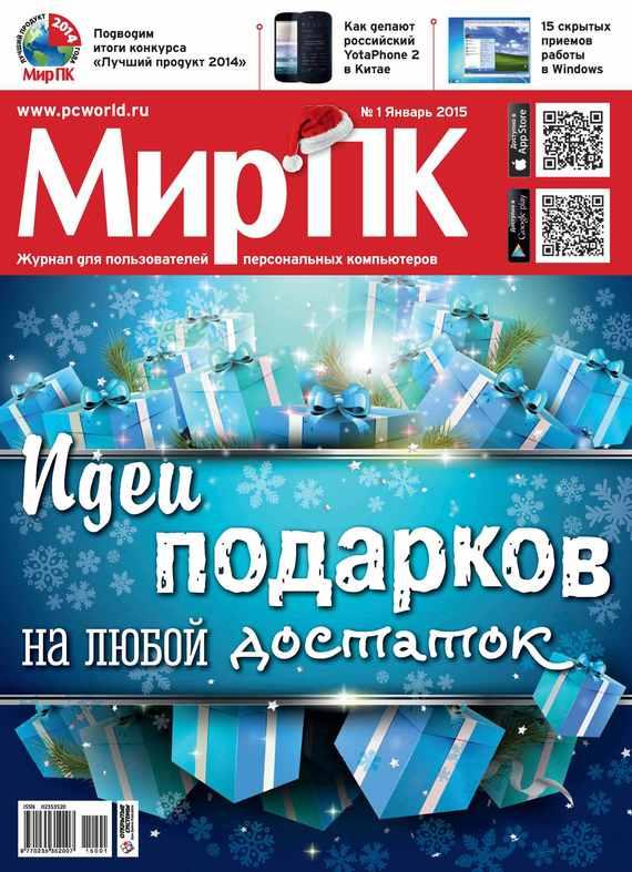 Мир ПК Журнал «Мир ПК» №01/2015