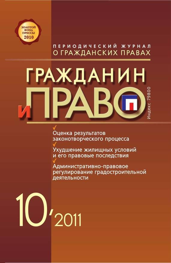 Гражданин и право № 10/2011