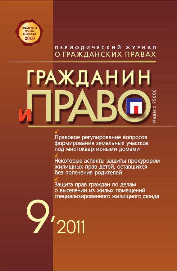 Отсутствует Гражданин и право №09/2011