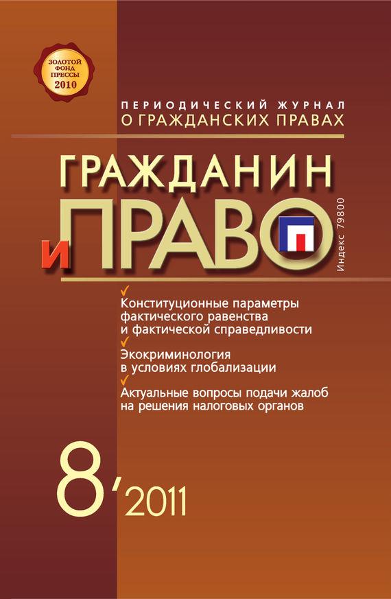 Отсутствует Гражданин и право №08/2011 александр михайлович волков экологическое право