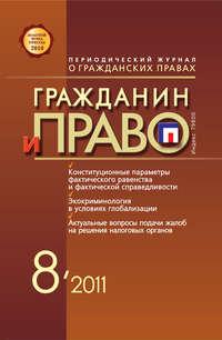 - Гражданин и право №08/2011