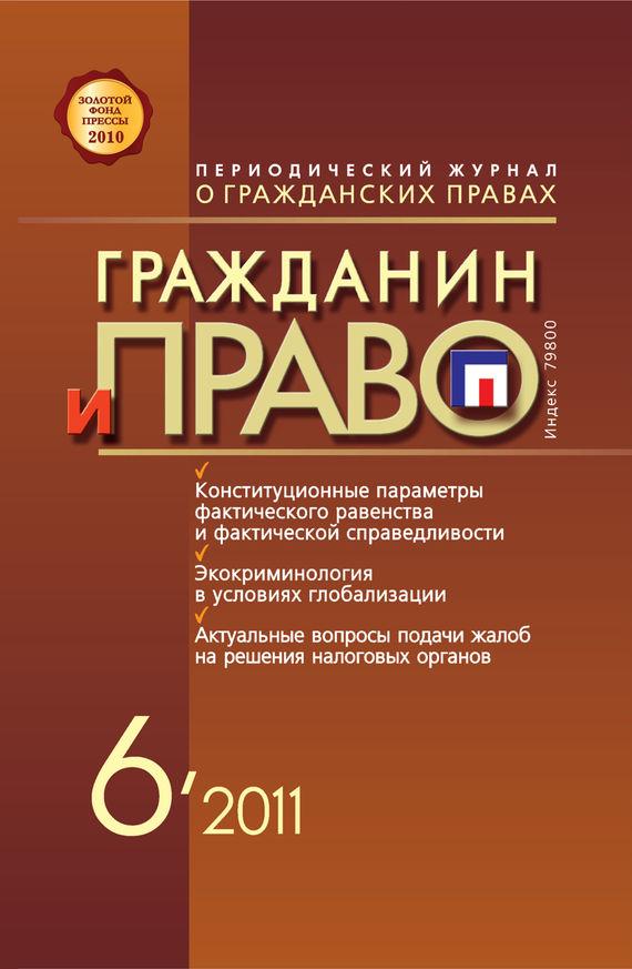 Отсутствует Гражданин и право №06/2011 ю а лукаш формирование эффективных договорных отношений с контрагентами