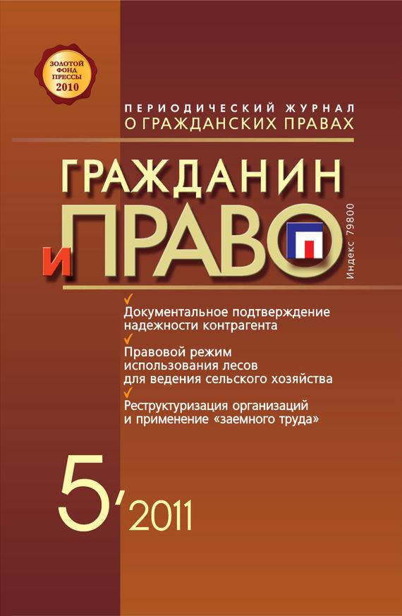 цены Отсутствует Гражданин и право №05/2011