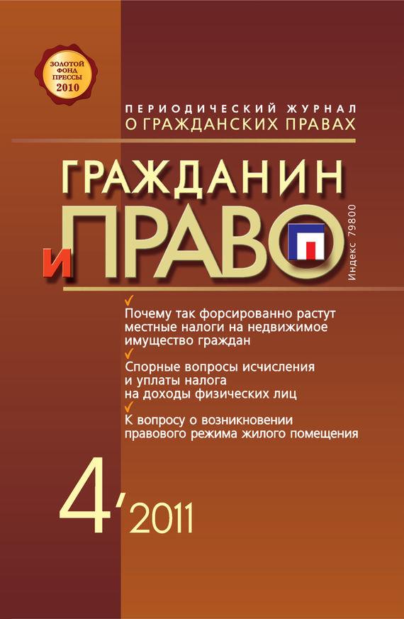 Отсутствует Гражданин и право №04/2011