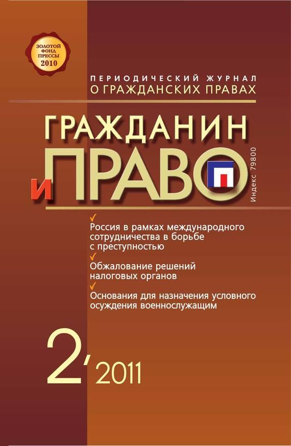 Отсутствует Гражданин и право №02/2011