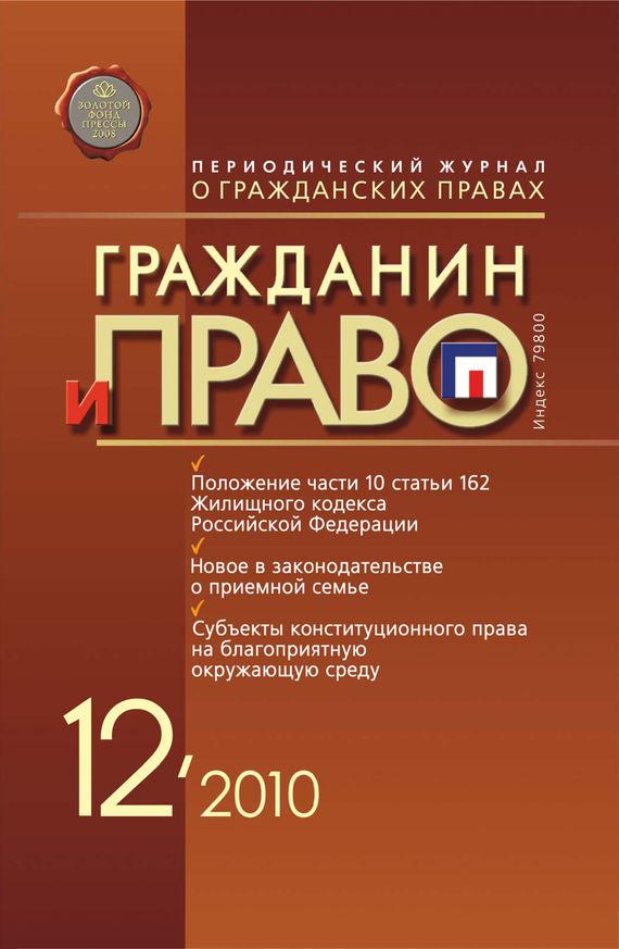 Отсутствует Гражданин и право №12/2010 александр михайлович волков экологическое право