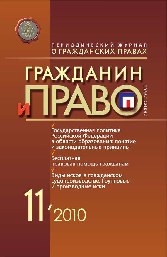 Отсутствует Гражданин и право №11/2010