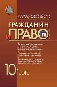 Отсутствует - Гражданин и право №10/2010