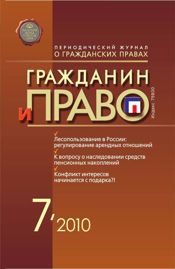 Отсутствует Гражданин и право №07/2010 отсутствует гражданин и право 07 2014