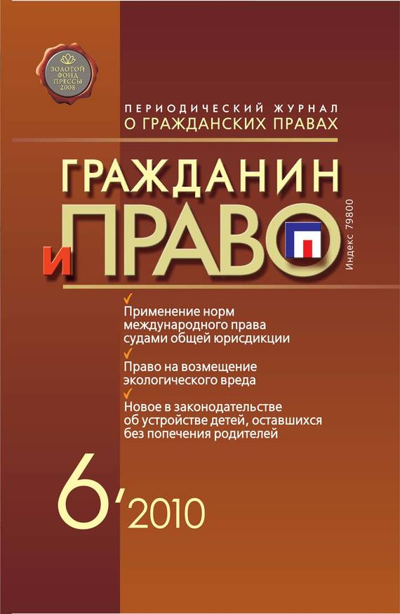 Отсутствует Гражданин и право №06/2010