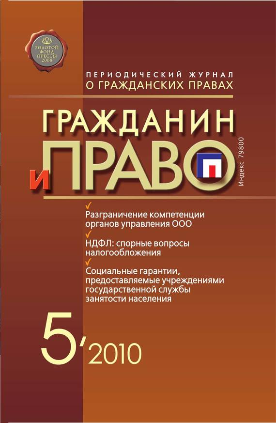 Отсутствует Гражданин и право №05/2010