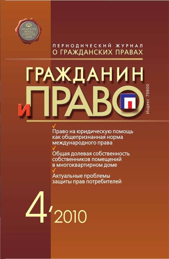 Отсутствует Гражданин и право №04/2010 взыскатель в исполнительном производстве защита прав и интересов