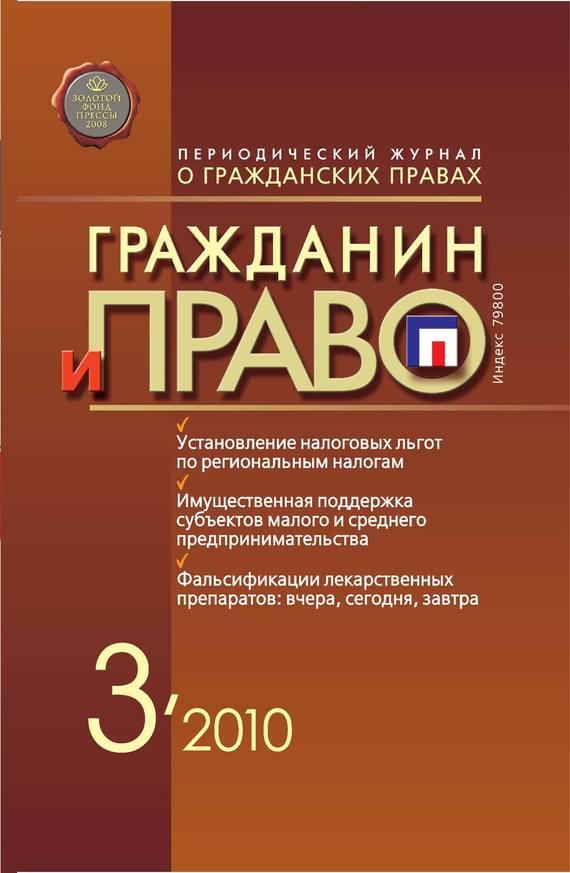 Отсутствует Гражданин и право №03/2010