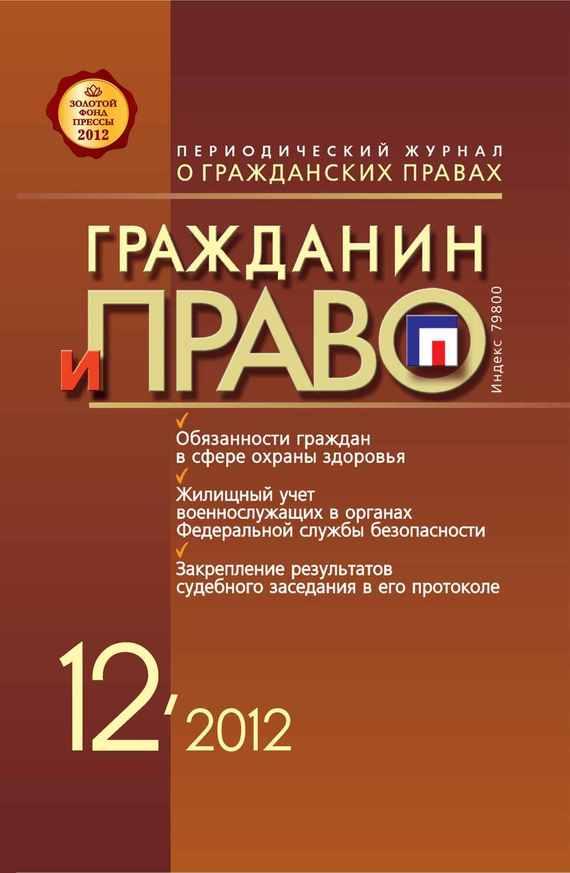 Отсутствует Гражданин и право №12/2012