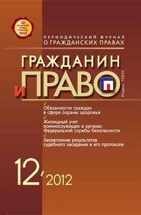 - Гражданин и право №12/2012