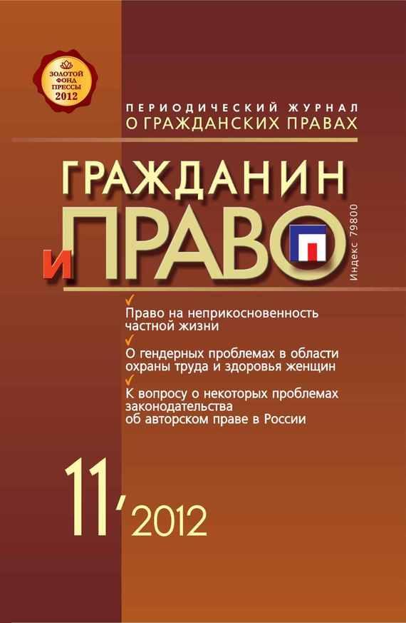 Отсутствует Гражданин и право №11/2012