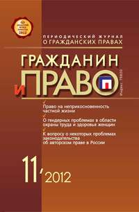 - Гражданин и право №11/2012