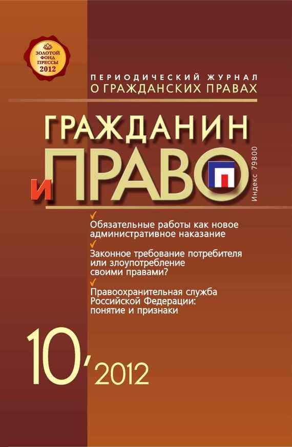 Отсутствует Гражданин и право №10/2012 отсутствует гражданин и право 08 2012