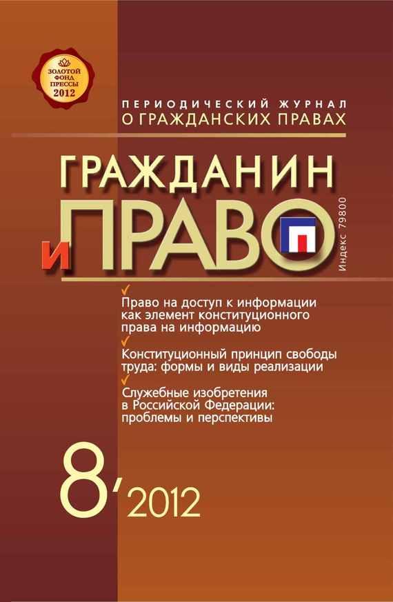 Отсутствует Гражданин и право №08/2012 отсутствует гражданин и право 08 2012