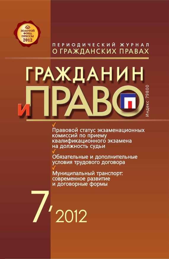 Отсутствует Гражданин и право №07/2012 отсутствует гражданин и право 07 2014