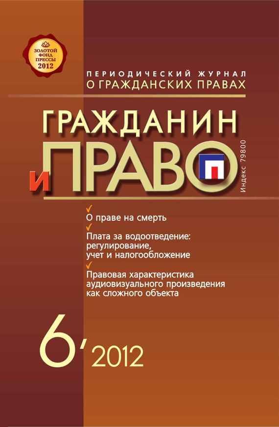 Отсутствует Гражданин и право №06/2012 отсутствует гражданин и право 08 2012